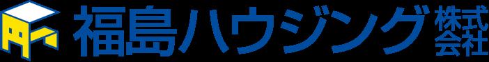福島ハウジング株式会社